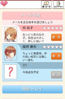 Screenshot 1: 情書 ~情書戀愛遊戲~