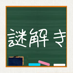 Icon: 解謎學園
