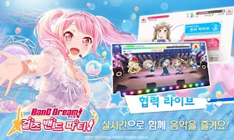 Screenshot 2: BanG Dream! Girls Band Party! | Korean