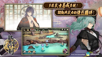 Screenshot 3: 켄가토키 | 중문번체버전