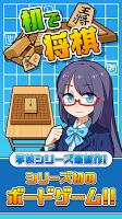 Screenshot 1: 机で将棋