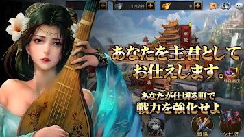 Screenshot 3: 三国志レボリューション