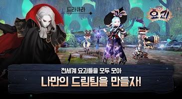 Screenshot 2: 妖怪