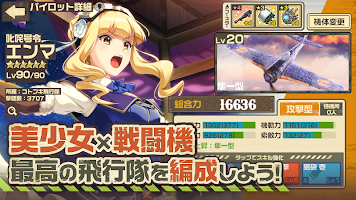 Screenshot 2: 荒野のコトブキ飛行隊  大空のテイクオフガールズ!