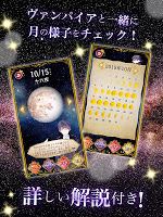Screenshot 4: 月とヴァンパイア〜イケメン吸血鬼と一緒に見る月の満ち欠け〜