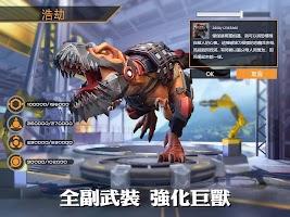 Screenshot 4: 巨獸崛起