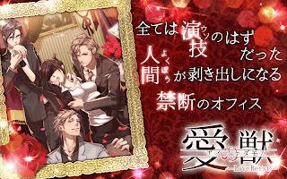 Screenshot 1: 愛の獣 Love Beast-女性向け乙女系恋愛ゲーム無料