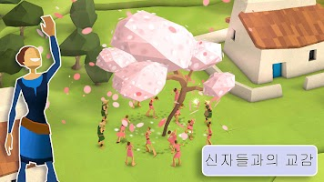 Screenshot 3: Godus 신이 되는 모바일 게임