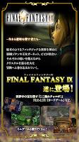 Screenshot 2: FINAL FANTASY IX (雲端版)