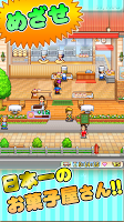 Screenshot 3: Pastry Workshop