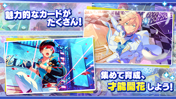 Screenshot 3: Ensemble Stars!! Basic | Japanese