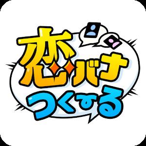 Icon: 恋バナつくーる - チャットみたいに作れる読めるケータイ小説