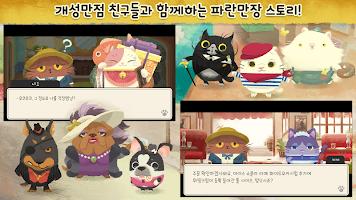 Screenshot 4: 고양이 냐호~냐・미제라블~