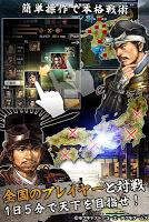 Screenshot 2: 戦国武将合戦シミュレーション モバノブ 登録無料の戦国ゲーム