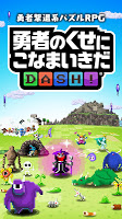 Screenshot 1: 勇者別囂張DASH!