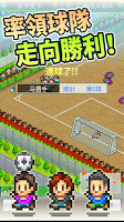 Screenshot 4: 足球物語2 / Pocket League Story 2