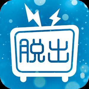 Icon: 【脱出ゲーム】実況生放送してみた~友人宅からの脱出?~