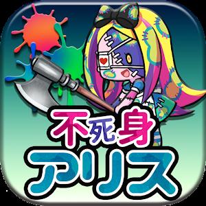 Icon: 育成ゲーム 不死身の国のアリス