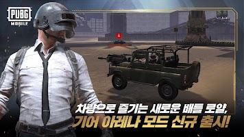 Screenshot 2: 배틀그라운드 모바일 | 일본버전/한국버전