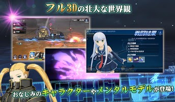 Screenshot 3: 蒼藍鋼鐵戰艦 Ars nova Re:Birth