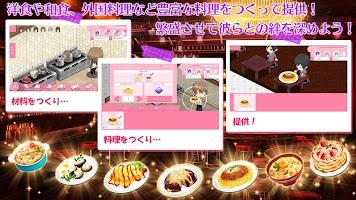 Screenshot 3: ダンストリップス【女性向け恋愛レストランゲーム】