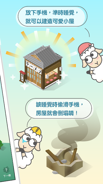 Screenshot 3: SleepTown 睡眠小鎮