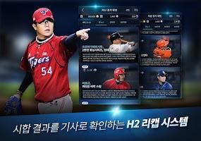 Screenshot 4: 職業野球 H2