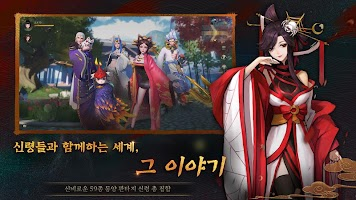 Screenshot 3: Shen Du Night Journey | Korean