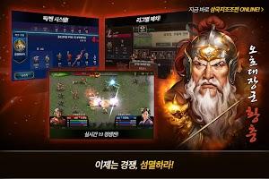 Screenshot 2: 三國志曹操傳 Online (韓版)