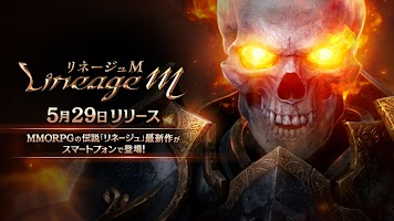 Screenshot 1: Lineage M (Japan)
