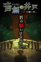 Screenshot 1: 沉默的水井 ~33個願望~ (日版)