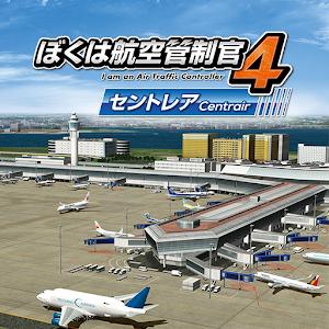 Icon: 我是航空管制官4 名古屋