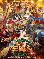 Screenshot 4: 破軍・三國志