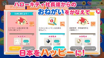Screenshot 4: Hello Kitty 社長 雙六日本之旅