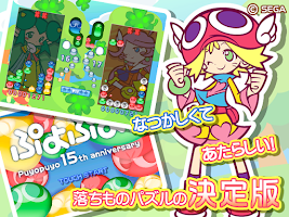 Screenshot 1: Puyopuyo!  魔法氣泡!