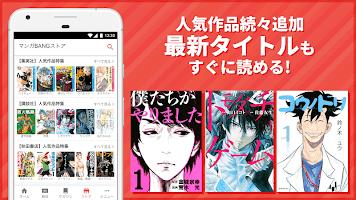 Screenshot 3: 漫畫BANG!