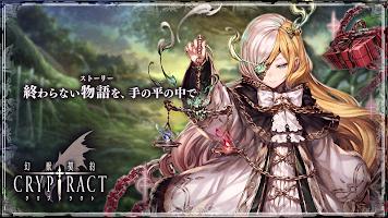 Screenshot 1: 幻獣契約クリプトラクト | 日本語版
