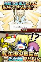 Screenshot 4: 【 パズルRPG】あの勇者また転生するってよ