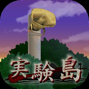 Icon: 実験島  --10日間のサバイバルシュミレーション