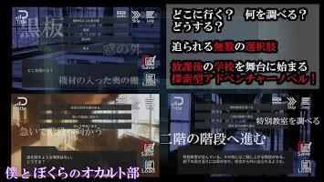 Screenshot 4: 僕とぼくらのオカルト部 試し読み版