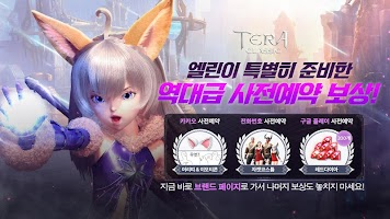 Screenshot 1: Tera Classic