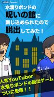 Screenshot 1: 水溜りボンドの呪いの館に閉じ込められたので脱出してみた!