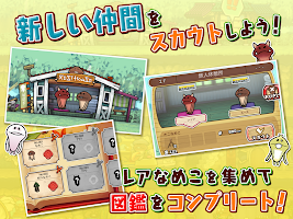 Screenshot 3: 菇菇之巢