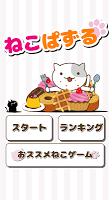 Screenshot 1: Neko Puzzle