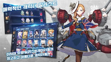 Screenshot 3: Azur Lane | Coreano