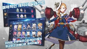 Screenshot 3: 碧藍航線 | 韓文版