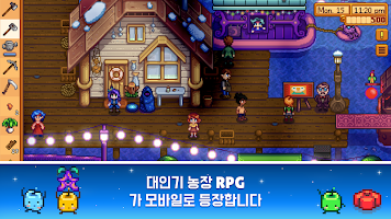 Screenshot 2: Stardew Valley