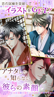 Screenshot 4: 天下統一恋の乱 Love Ballad