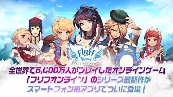 Screenshot 1: Flyff Legacy (日版)