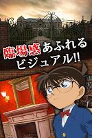 Screenshot 3: 名偵探柯南×逃脫遊戲 CUBIC ROOM